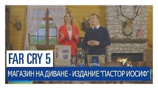 """Far Cry 5 - Магазин на диване: обзор - Издание """"Пастор Иосиф"""" [ОФИЦИАЛЬНОЕ ВИДЕО] HD"""