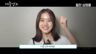 셀럽 추천 영상