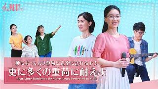 ワーシップソング「神によってより容易に完全にされるよう更に多くの重荷に耐えよ」 MV 日本語字幕