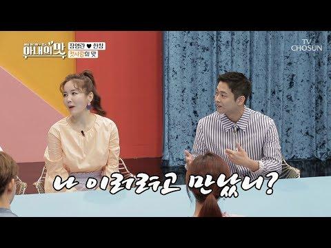 """""""나 이러려고 만났니?"""" 장영란♥한창 부부의 위기설?! [아내의 맛] 11회 20180814"""