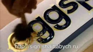 видео: Изготовление объемных букв http://sign.shaittabych.ru