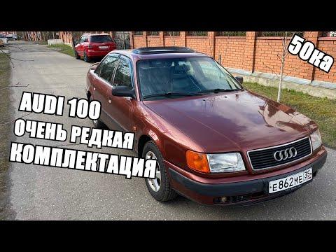 Купил Audi 100 C4 за 50к Редкая Комплектация