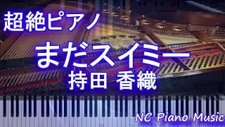 【超絶ピアノ】まだスイミー / 持田 香織(ドラマ「まだ結婚できない男」主題歌)【フル full】