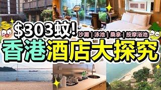 [Poor travel香港] $303蚊晚!香港帝景酒店大探究!沙灘 | 泳池 | 桑拿 | 按摩浴池!2日1夜渡假之選?!Royal View Hotel