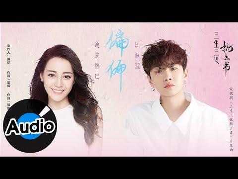 迪麗熱巴、汪蘇瀧【偏偏】Official Lyric Video - 電視劇《三生三世枕上書》片尾曲