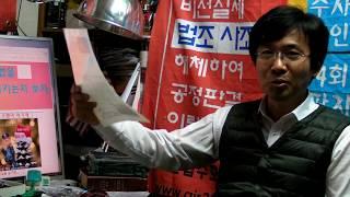 개선장군 김무성 자한당 접수와 대법원 뒤집어진 법조사조직의 궤계-  곽여호수아