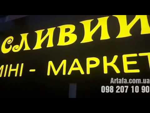 Оформление витрины магазина в Днепре | Заказать наружную рекламу для магазина