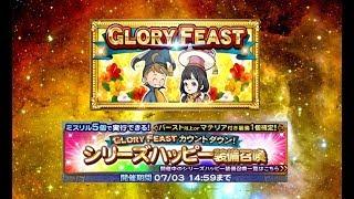 [FFRK JP] Glory Fest 2018 | Happy Gacha Relic Draw 17x3 #242