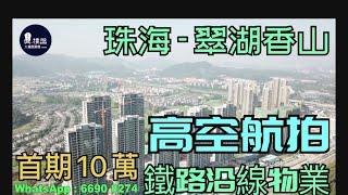 翠湖香山 首期10萬 鐵路沿線優質物業 香港銀行按揭