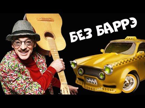 Зеленоглазое такси на Гитаре + РАЗБОР