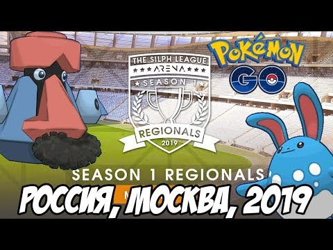 [Pokemon GO] Региональный PvP-турнир России |  Regional Cup Russia