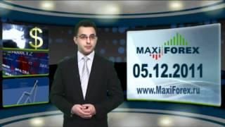 05.12.11 - Дневной обзор - Рынок Форекс (Forex) - MaxiForex-HD(, 2011-12-05T08:08:00.000Z)