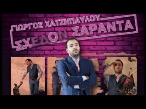 Σχεδόν σαράντα(extended version)| Giorgos Xatzipavlou