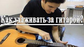 Чем почистить гитару в домашних условиях