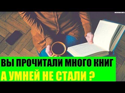 Почему вы прочитали много книг а умней не стали?