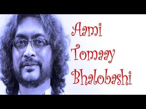 Aami Tomaay Bhalobashi | Official Lyric...