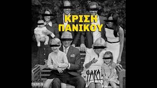 ΦΑΚΑ - Κρίση Πανικού (Full Album 2020)