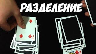ОЧЕНЬ ЭФФЕКТНЫЙ ФОКУС С КАРТАМИ// VERY COOL CARD TRICK