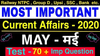 May month Current Affairs || Monthly Current Affairs  || May 2020 Current Affairs || Current Affairs