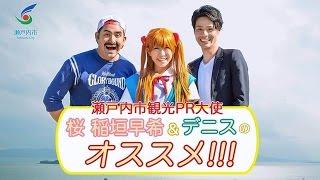 瀬戸内市観光PR動画 景色&名産編 (出演:デニス・桜 稲垣早希)
