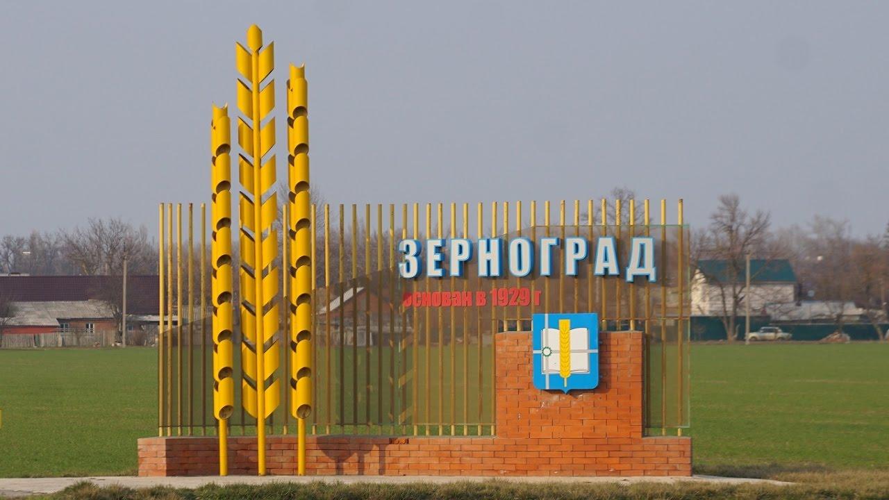 знакомства в зерноградском районе