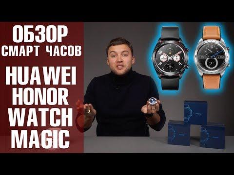 Honor Watch Magic  Смарт часы от Huawei – качественно и недорого  Обзор от Wellfix