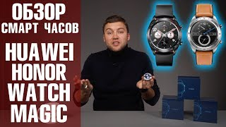 Honor Watch Magic Смарт годинник від Huawei – якісно і недорого Огляд від Wellfix