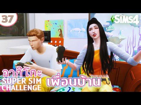 อากิโกะ #37 ทำความรู้จักเพื่อนบ้านหน่อยมั้ย | Super Sim Challenge | The Sims 4