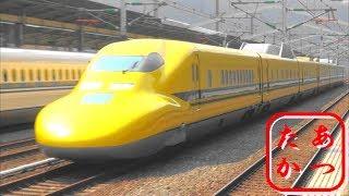 【今日のドクターイエロー! のぞみ上り検測】山陽新幹線 相生駅 923形新幹線