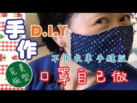 口罩自己做_不用衣車手縫完美版_零失敗_(紙樣連結在描述欄)#自制口罩#DIY口罩#face mask DIY - YouTube