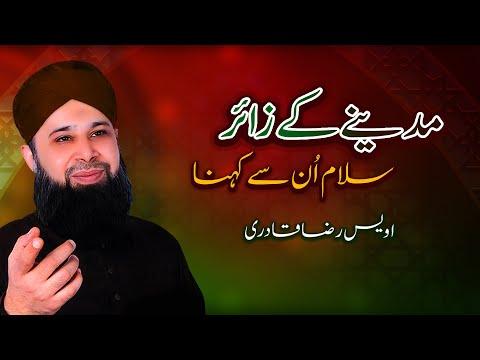 Madine Ke Zaair - Owais Raza Qadri