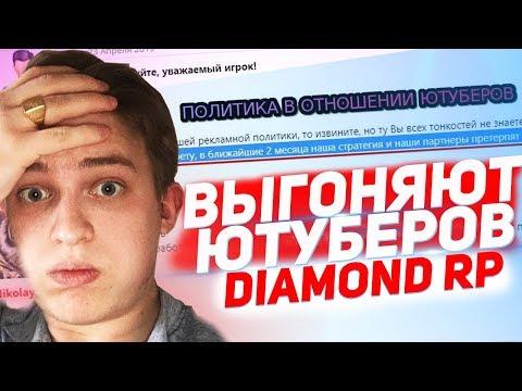 ВЫГОНЯЮТ ЮТУБЕРОВ DIAMOND RP! GTA SAMP