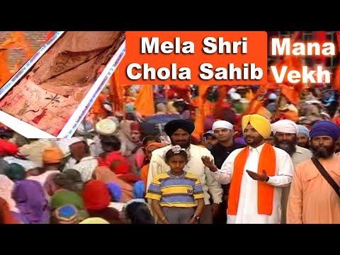 Mela Chola Sahib, Dera Baba Nanak, New Punjabi Shabad, Mana Vekh, Sikhi Nahi Mukni,Tech Move