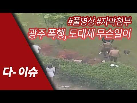 [풀영상/자막]광주 폭행, 도대체 무슨일이