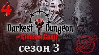Прохождение Darkest dungeon + DLC Crimson court, 3 сезон [#4] (PS4, на русском языке)
