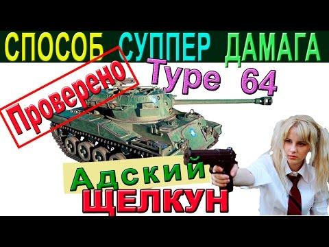 Type 64 | Все способы использования автоприцела для роста дамага. Для всех светляков и Тайп 64