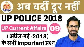 9 PM UP Police Current Affairs | अप्रैल-मई -2018 Imp प्रश्न |अब वर्दी दूर नहीं| Day 08