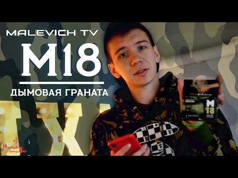 М18 ДЫМОВАЯ ГРАНАТА (SMOKE GRENADE)   Обзор табака   MALEVICH TV
