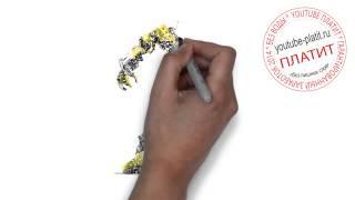 Как правильно поэтапно нарисовать трансформера   Рисуем поэтапно трансформеров(ТРАНСФОРМЕРЫ. Как правильно нарисовать траснформера поэтапно. На самом деле легко http://youtu.be/J-KFp0AV_b0 Однако..., 2014-09-06T11:13:45.000Z)