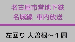 【車内放送】名古屋市営地下鉄名城線 左回り