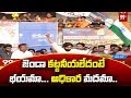 Pawan Kalyan Reaction TDP Activists Attack on JSP Flexies   Chintalapudi Porata Yatra   99TV