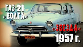 Тест-драйв Волга м21 со звездой. Первый год выпуска. Горьковский автомобиль.