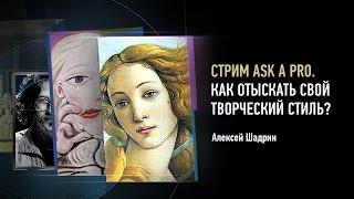 Ask a Pro. Как отыскать свой творческий стиль? Алексей Шадрин