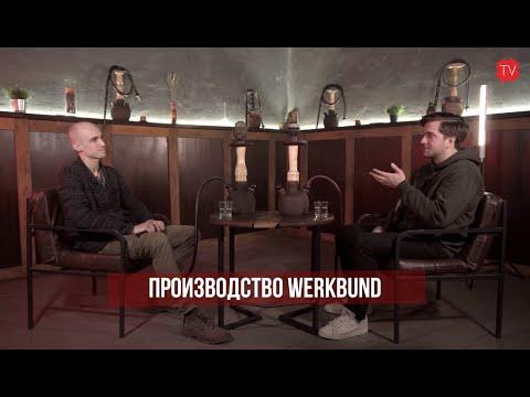 HPTV — От и До. Werkbund. Выпуск #1
