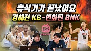 [WKBL 11월 4주 루머&팩트] 휴식기가 끝났어요. 강해진 KB, 변화된 BNK.