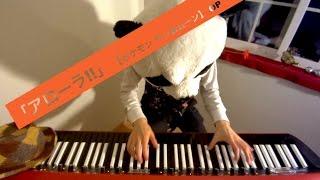 ポケモン「アローラ!!」をピアノで弾いたよ。Pokemon Sun & Moon Anime OP [Alola!!] piano