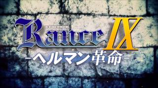 rance ix ヘルマン革命 ost running to the straight