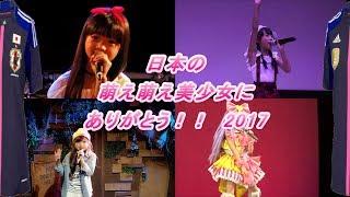 日本の萌え萌え美少女たちに感謝を込めて・・・ 2017年、私たちを萌えさ...