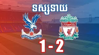 Preview ៖ Crystal Palace vs Liverpool l 20/08/2018