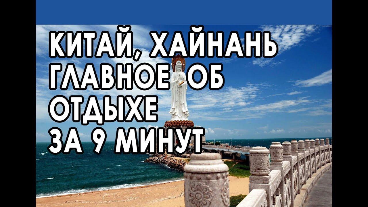 КИТАЙ, остров ХАЙНАНЬ. Вся правда о